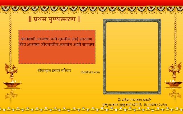 Indian Wedding Invitation Background 1080x670 Wallpaper Teahub Io