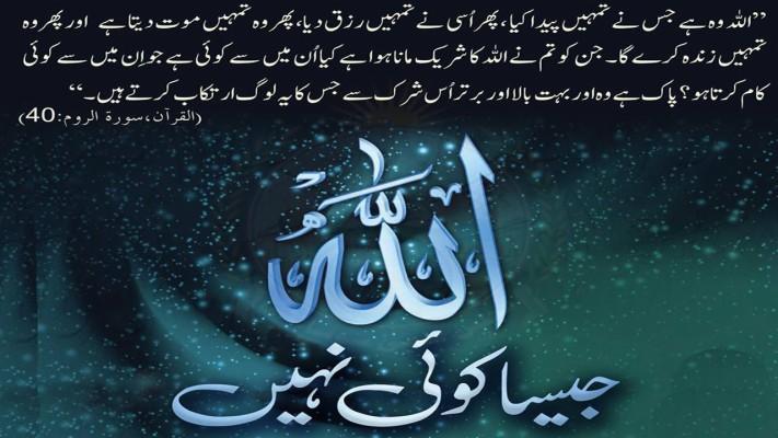 Islamic Quotes Wallpaper Quran Verse 1000x1550 Wallpaper Teahub Io