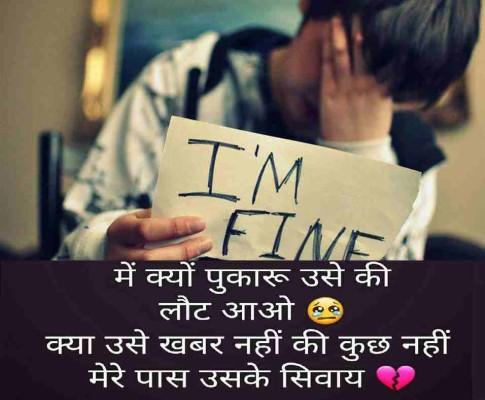 Dream Shayari Photo Sad Love Quotes Hindi 956x788 Wallpaper Teahub Io